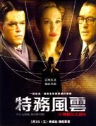 The Good Shepherd - Taiwanese Movie Poster (xs thumbnail)