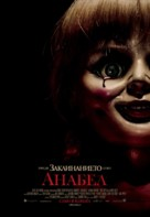 Annabelle - Bulgarian Movie Poster (xs thumbnail)