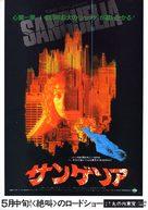 Zombi 2 - Japanese Movie Poster (xs thumbnail)