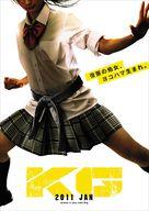 K.G. - Japanese Movie Poster (xs thumbnail)