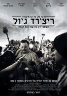 Richard Jewell - Israeli Movie Poster (xs thumbnail)