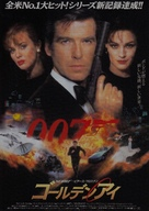 GoldenEye - Japanese Movie Poster (xs thumbnail)