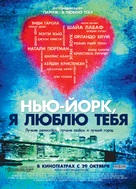 New York, I Love You - Russian Movie Poster (xs thumbnail)