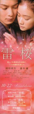 Raiou - Japanese Movie Poster (xs thumbnail)