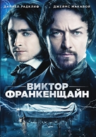 Victor Frankenstein - Bulgarian DVD movie cover (xs thumbnail)