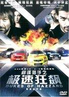 Treasure Raiders - Chinese DVD cover (xs thumbnail)