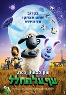A Shaun the Sheep Movie: Farmageddon - Israeli Movie Poster (xs thumbnail)