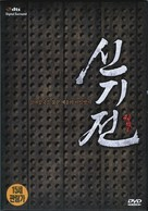 Shin ge jeon - South Korean Movie Cover (xs thumbnail)