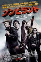 Zombieland - Japanese Movie Poster (xs thumbnail)