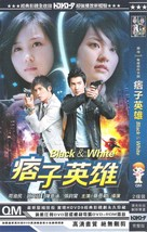 """Pi zi ying xiong"" - Taiwanese Movie Cover (xs thumbnail)"