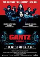 Gantz - Singaporean Movie Poster (xs thumbnail)