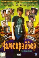 The Chumscrubber - Russian Movie Cover (xs thumbnail)