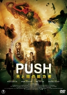 Push - Japanese DVD movie cover (xs thumbnail)