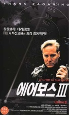 Airboss III: The Payback - South Korean Movie Cover (xs thumbnail)