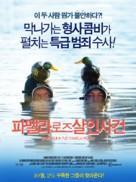 Mais qui a retué Pamela Rose? - South Korean Movie Poster (xs thumbnail)
