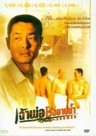 Xizao - Thai DVD cover (xs thumbnail)