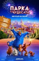 Wonder Park - Bulgarian Movie Poster (xs thumbnail)
