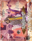 Bahuparaak - Indian Movie Poster (xs thumbnail)