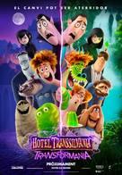 Hotel Transylvania: Transformania - Andorran Movie Poster (xs thumbnail)