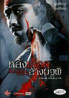 Blood Rain - Thai poster (xs thumbnail)