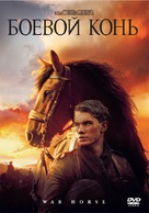 War Horse - Russian Movie Cover (xs thumbnail)