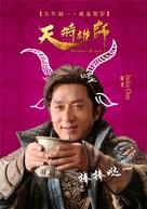 Tian jiang xiong shi - Chinese Movie Poster (xs thumbnail)