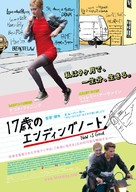 Now Is Good - Japanese Movie Poster (xs thumbnail)