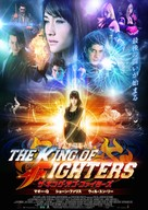 The King of Fighters - Japanese Movie Poster (xs thumbnail)