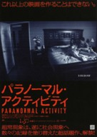 Paranormal Activity - Japanese Movie Poster (xs thumbnail)