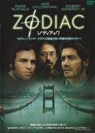 Zodiac - Japanese Movie Cover (xs thumbnail)