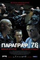 Paragraf 78, Punkt 1 - Russian Movie Poster (xs thumbnail)