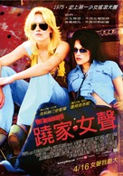 The Runaways - Taiwanese Movie Poster (xs thumbnail)
