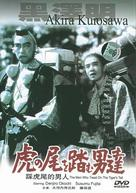 Tora no o wo fumu otokotachi - Chinese DVD cover (xs thumbnail)
