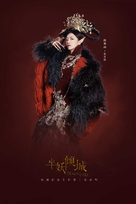 """Ban Yao Qing Cheng"" - Chinese Movie Poster (xs thumbnail)"