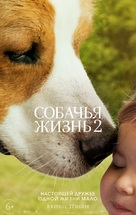 A Dog's Journey - Russian Movie Poster (xs thumbnail)