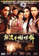 Butterfly Sword - Chinese Movie Cover (xs thumbnail)