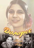 La Dolores - Russian DVD cover (xs thumbnail)