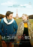 Toute première fois - South Korean Movie Poster (xs thumbnail)