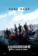 Furious 6 - Taiwanese Movie Poster (xs thumbnail)