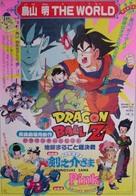 Doragon bôru Z 3: Chikyû marugoto chô kessen - Japanese Movie Poster (xs thumbnail)