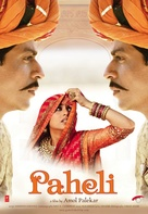 Paheli - Indian Movie Poster (xs thumbnail)