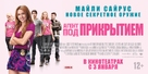 So Undercover - Russian Movie Poster (xs thumbnail)