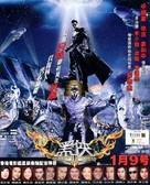 Black Mask 2: City of Masks - Hong Kong poster (xs thumbnail)