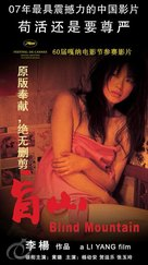 Mang shan - Chinese Movie Poster (xs thumbnail)