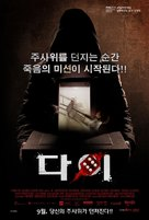 Die - South Korean Movie Poster (xs thumbnail)