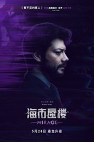 Durante la tormenta - Chinese Movie Poster (xs thumbnail)