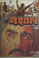 Mashaal - Indian Movie Poster (xs thumbnail)