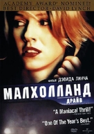 Mulholland Dr. - Russian DVD movie cover (xs thumbnail)