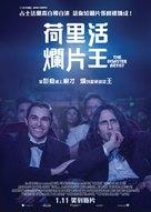 The Disaster Artist - Hong Kong Movie Poster (xs thumbnail)