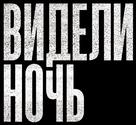 All Nighter - Russian Logo (xs thumbnail)